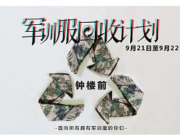 中国传媒大学南广学院军训服回收计划海报