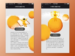 【UI/插画/H5】百度小桔灯·动能计划