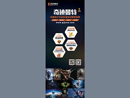 易拉宝 企业宣传 海报 平面 构图 教育 学设计
