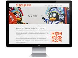 鲜橙公司网站改版