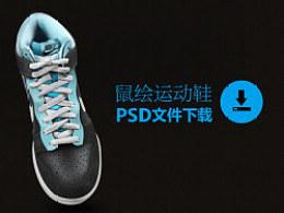 鼠绘运动鞋原文件提供下载