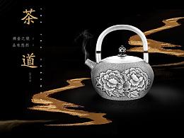 黑金作品合集茶壶