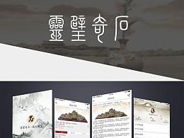 UI界面设计-灵璧奇石APP/APP界面/移动界面/中国风APP