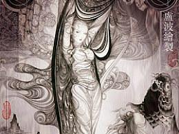 离骚图之二----卢波毛笔手绘插图选
