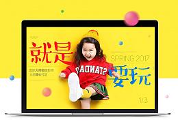 儿童摄影网站简约扁平风