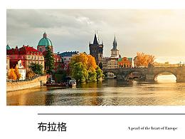 画册——布拉格旅游