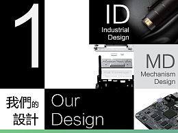 ID设计师做的平面设计