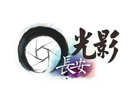 光影长安俱乐部logo