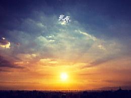北京的天空Ⅱ