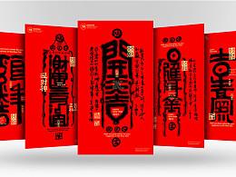 白墨广告-黄陵野鹤书法字体探究之新年灵符系列