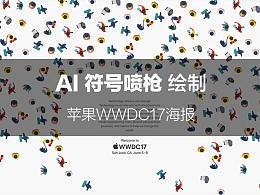 AI符号喷枪绘制苹果WWDC2017海报