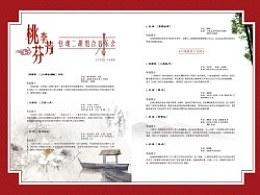 南京艺术学院音乐学院于汉教授师生音乐会手册