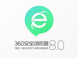 360安全浏览器8.0新版设计