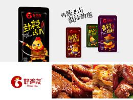 广东汕头大将策划--好鸡友品牌全案策划  汕头包装设计 肉制品包装设计  食品包装设计  品牌策划