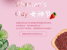 38女生节界面