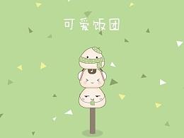 萌萌哒饭团~~~~