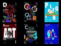 C4D平面视觉海报/排版/三维