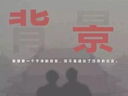 背景—北京
