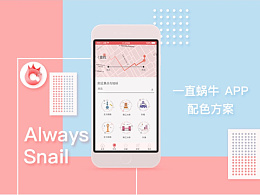 always snail