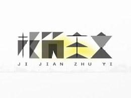 陈飞字体设计《极简主义》