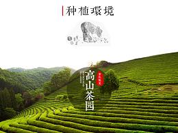淘宝天猫店铺详情设计/专题活动原叶花茶/重庆特产传统文化品牌/绿茶红茶