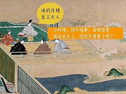 古代日本天皇不但没实权 还是乱伦的产物