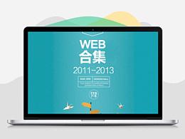 回归网页设计,之前的网页设计