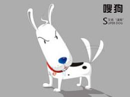 "superdog""嗖""狗"