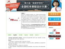 真爱梦想与华东师大举办的校本课程设计大赛在中国教师报官网登载的gif广告