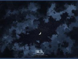 【清澈的夜空】