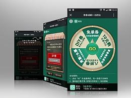 H5游戏界面设计-深圳曼岛物语咖啡