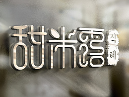 甜米露 字体设计