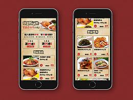 2015-2016年度 手机客户端静态页面设计