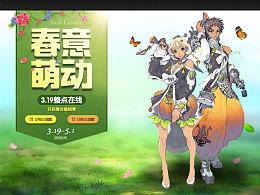 剑灵 游戏banner 字体 临摹