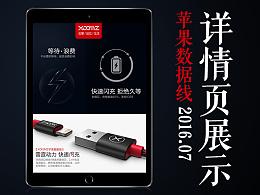 荣仕苹果数据线/淘宝天猫京东海报详情页展示