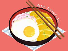 親子丼·母亲节