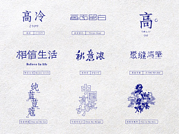 Typography-壹号