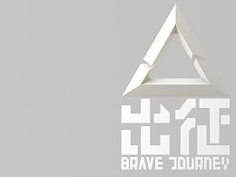 出征 Brave Journey