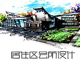 【建筑设计】(手绘)居住区会所设计