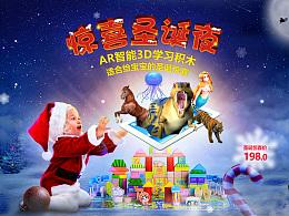 圣诞节玩具海报