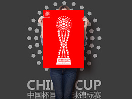 """中国杯""""国际足球锦标赛创作LOGO"""