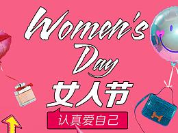 Women's Day 女人节