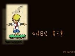 ChEnyi-2012心情日记第三季