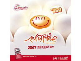 凯子/07-09年/作品集6/向阳坊3