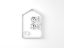 安和·茶生活馆 | 品牌设计