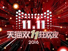 [nothing]2016天猫双十一狂欢夜-视觉包装