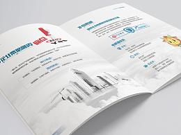 电子金融画册 #1