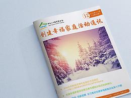 中国人口福利基金会月刊·2016年第12期