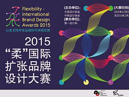 2015柔国际品牌扩张设计大赛海报