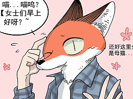 《废柴狐阿桔》part12~13 炸毛了